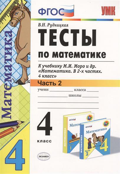 Рудницкая В.: Тесты по математике. 4 класс. Часть 2. К учебнику М.И. Моро и др.