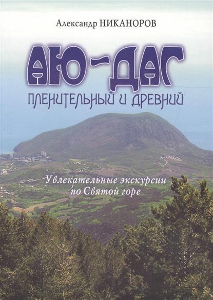 Аю-Даг пленительный и древний. Увлекательные экскурсии по Святой горе