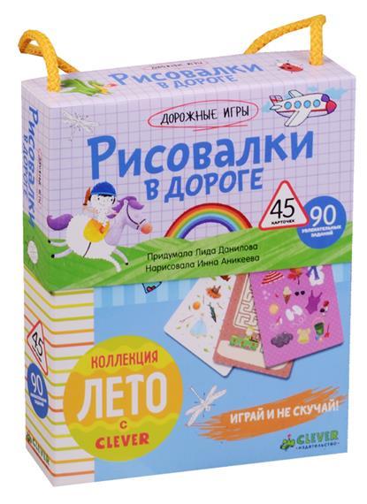 Рисовалки в дороге 90 увлекательных заданий 45 карточек ( Данилова Л. )