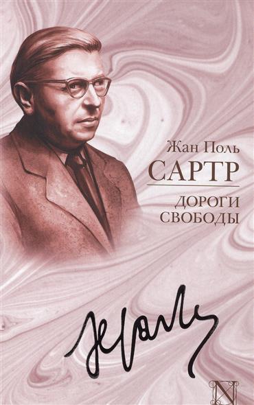 Сартр Ж. Дороги свободы