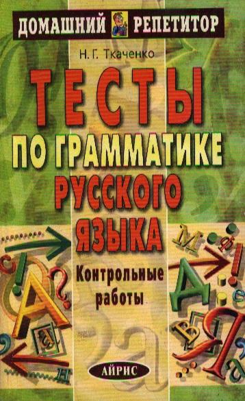 Тесты по грамматике рус. яз. Контр. работы