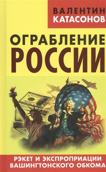 Ограбление России. Рэкет и экспроприации Вашингтонского обкома. Второе издание, переработанное и дополненное