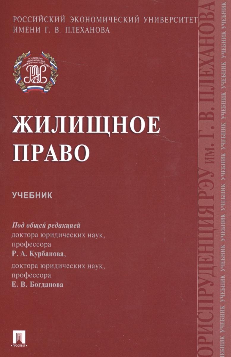 Курбанов Р., Богданов Е. Жилищное право. Учебник козлова е жилищное право уч пос карман формат