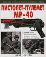 Пистолет пулемет МР-40