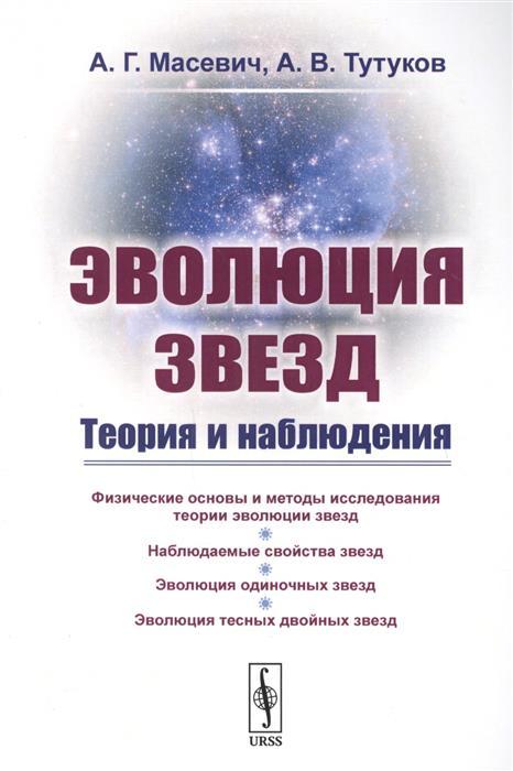 Масевич А., Тутуков А. Эволюция звезд. Теория и наблюдения