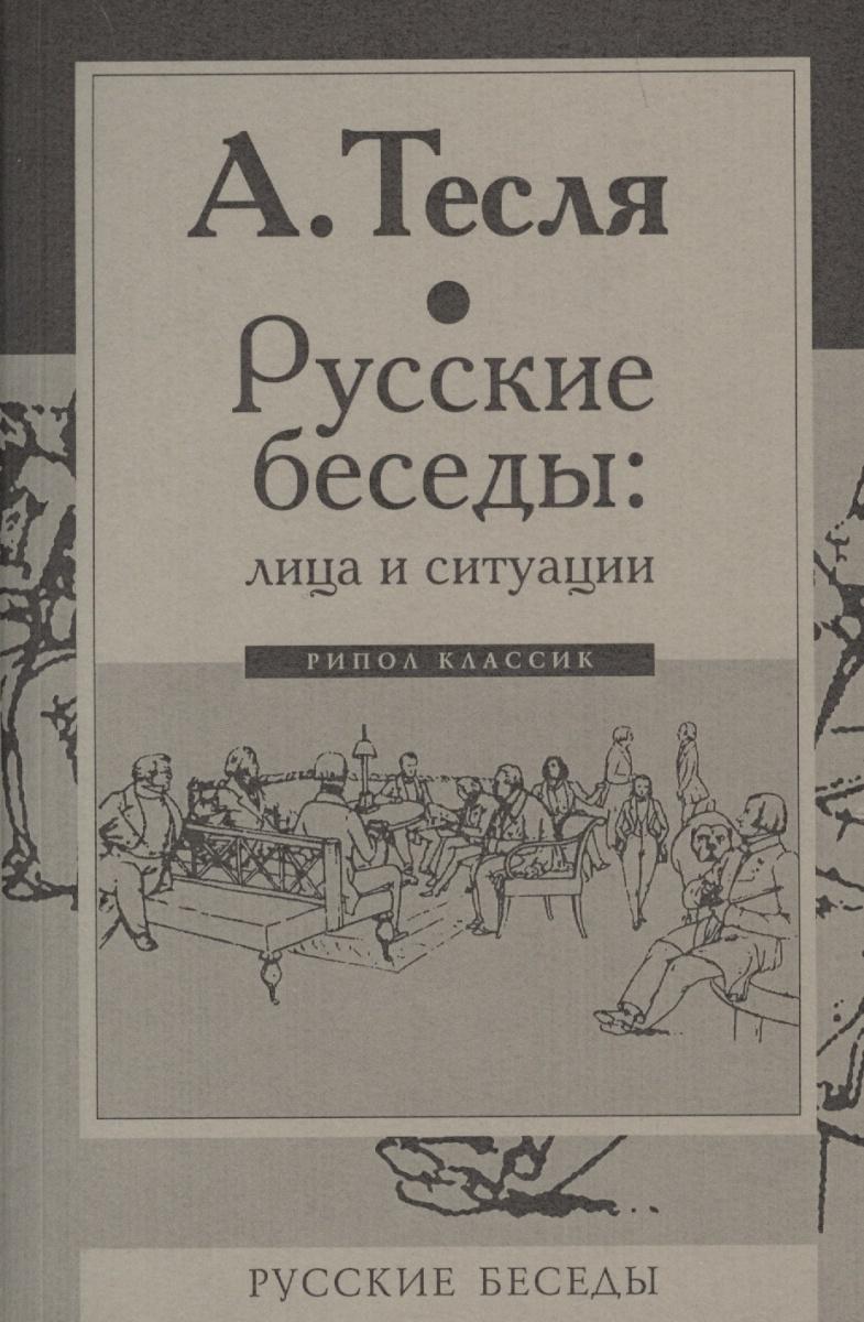 Тесля А. Русские беседы: лица и ситуации
