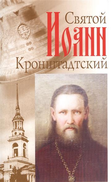 Головин К. Святой Иоанн Кронштадский