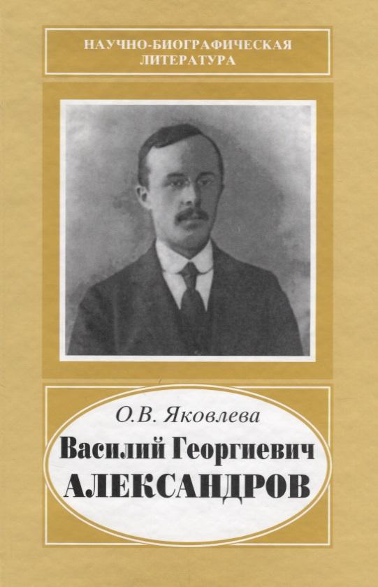Василий Георгиевич Александров. 1887-1963