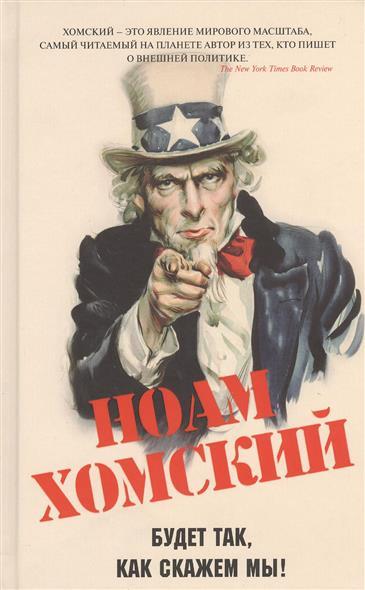 Хомский Н. Будет так, как скажем мы! Рассуждения о роли США в меняющемся мире макмирор макмирор таб п о 200мг poli италия