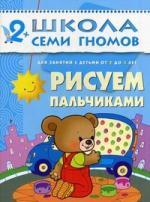 ШСГ Третий год Рисуем пальчиками Развитие и обучение детей от 2 до 3 лет