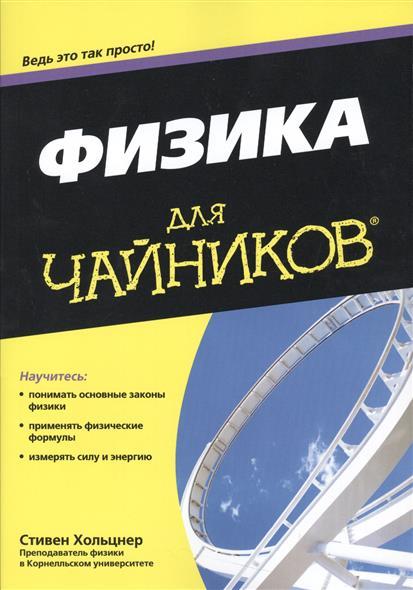 Хольцнер С. Физика для чайников® ISBN: 9785845919779 константин петров елена перельман куда вложить деньги для чайников