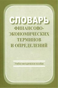 Словарь финанс.-экономич. терминов и определен.