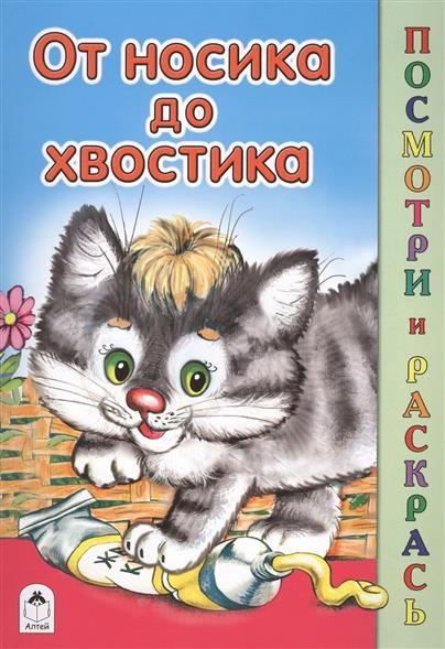 Скребцова М., Лопатина А. От носика до хвостика