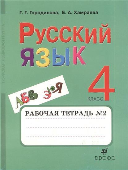 Городилова Г.: Русский язык. 4 класс. Рабочая тетрадь № 2 для школ тюркской языковой группы