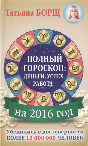 Полный гороскоп на 2016 год. Деньги, успех, работа