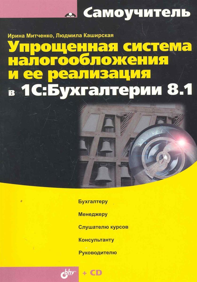 Митченко И., Каширская Л. Упрощенная система налогообл. и ее реализация в 1С:Бухгалтерии 8.1