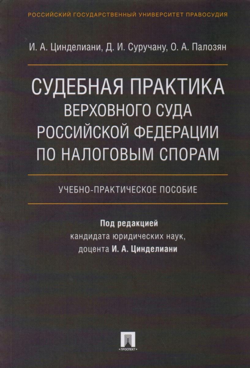 Судебная практика Верховного Суда Российской Федерации по налоговым спорам.Учебно-практическое пособие.