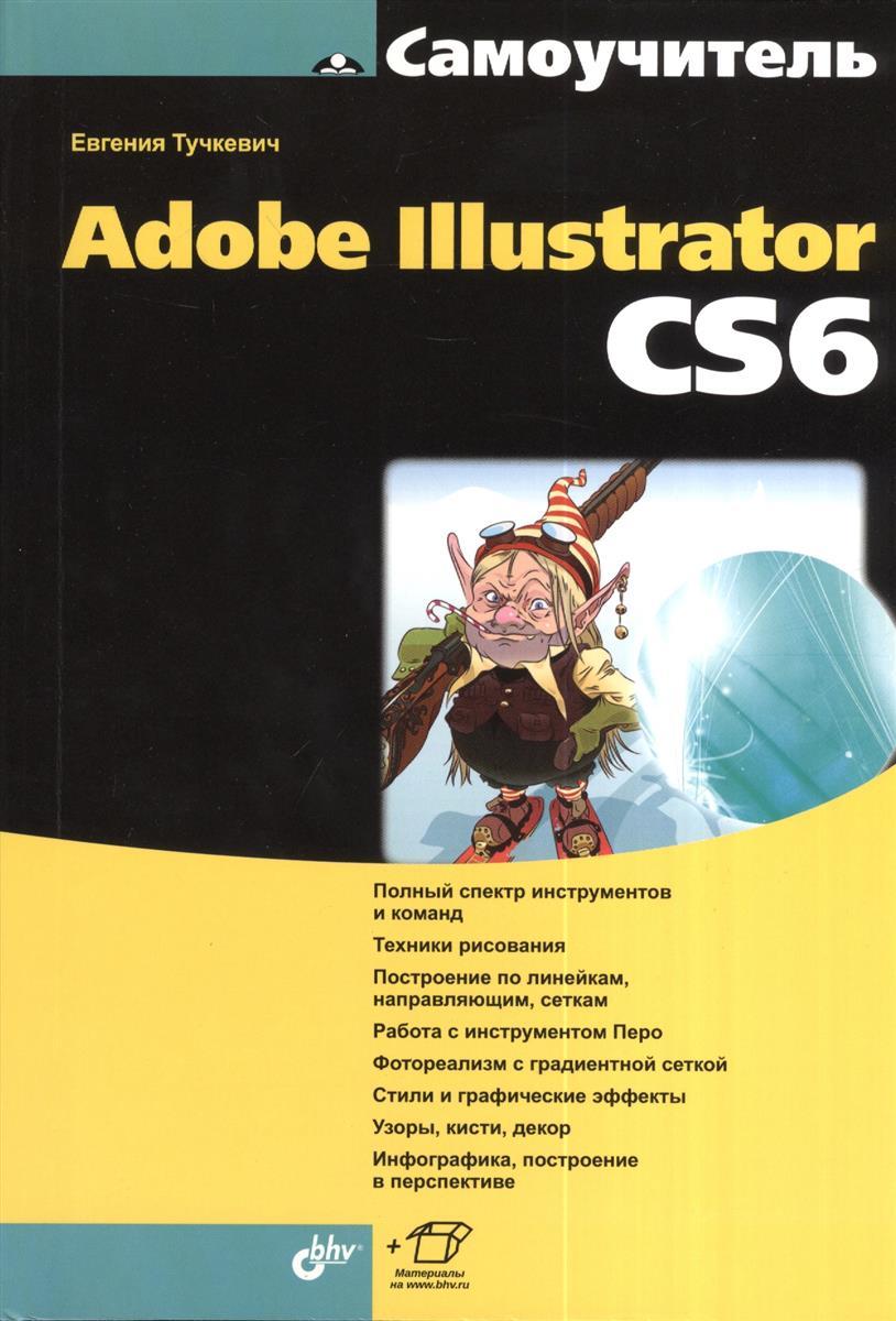 Тучкевич Е. Самоучитель Adobe Illustrator CS6 тучкевич е adobe photoshop cc мастер класс евгении тучкевич