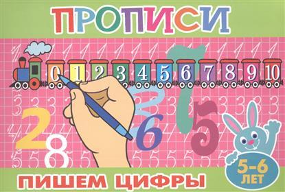 Пишем цифры. 5-6 лет