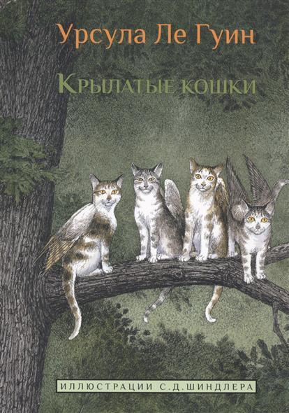 Ле Гуин У. Крылатые кошки