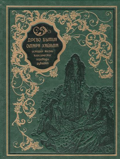 Древо бытия Омара Хайяма. История жизни. Классические переводы. Рубайят