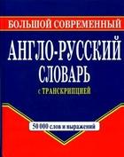 Большой современ. англ.-русс. словарь с транскрипцией