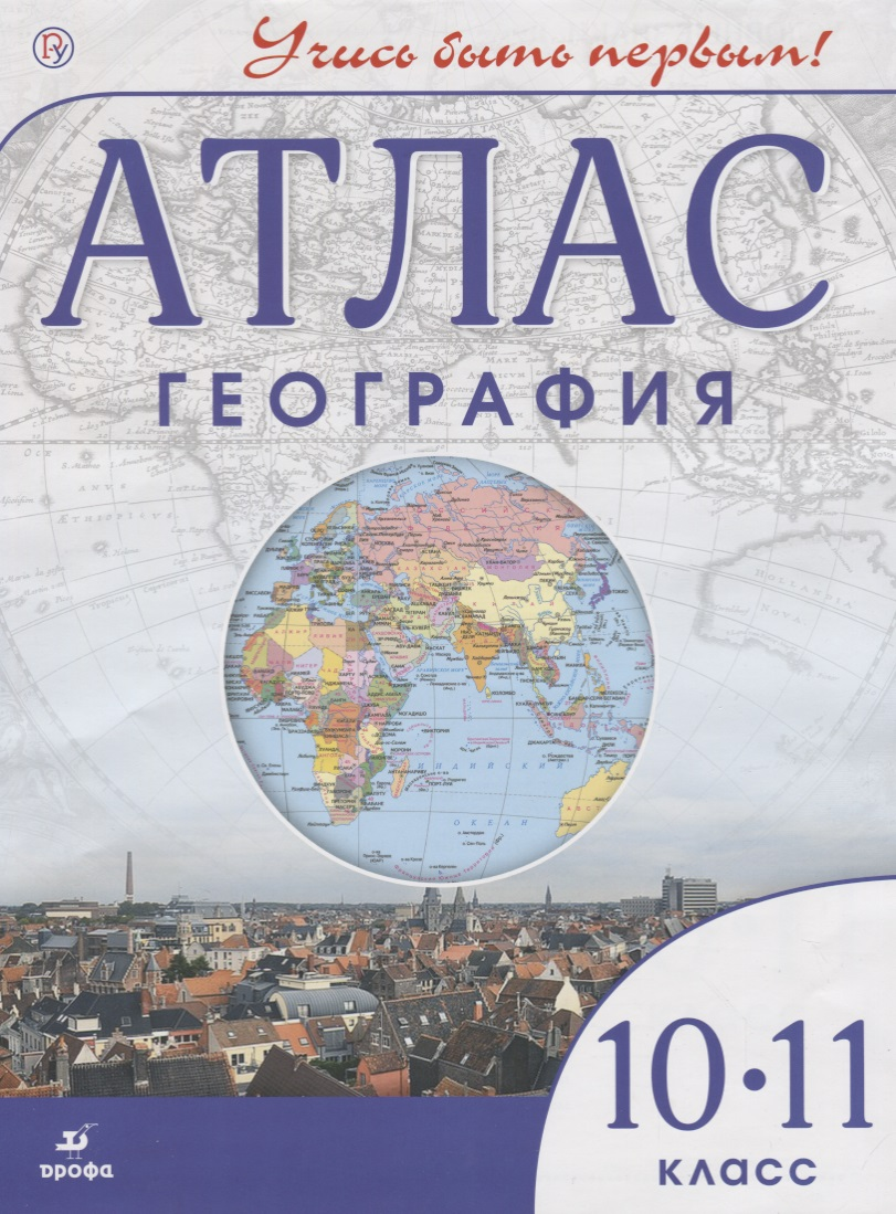 Приваловский А. (ред.) География. 10-11 классы. Атлас