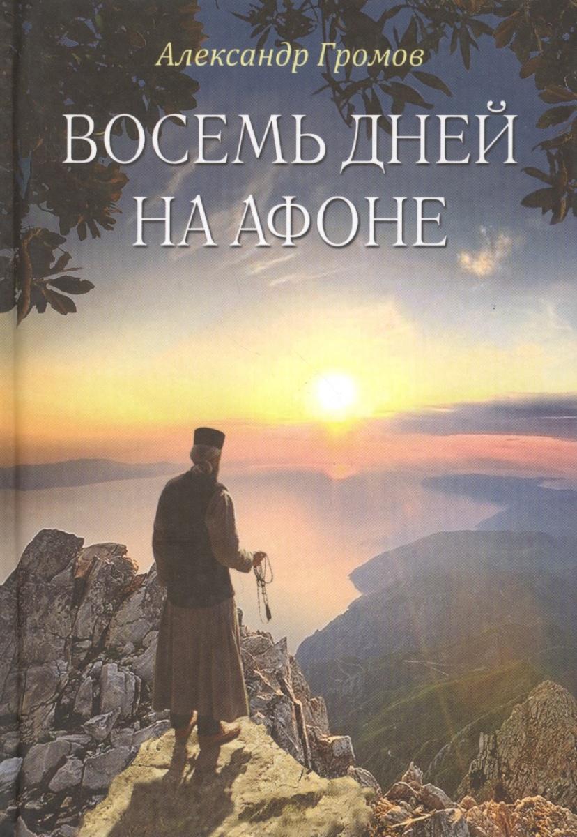 Громов А. Восемь дней на Афоне (Паракало): записки паломника громов а прощеный понедельник