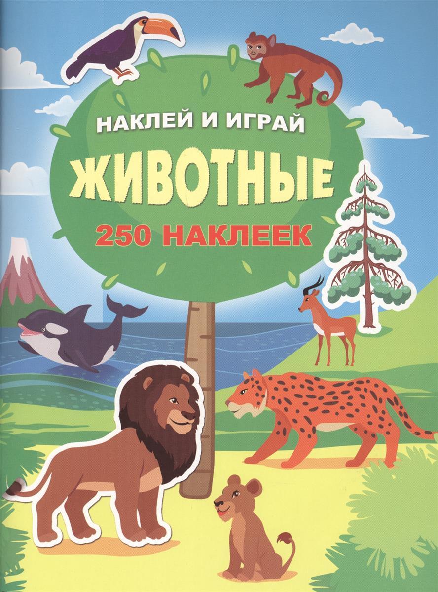 Глотова В., Горбунова И. (худ.) Наклей и играй. Животные. 250 наклеек глотова в худ английский для малышей буква за буквой 250 наклеек