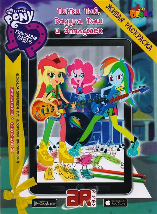 Живая раскраска Мой маленький пони. Девочки из Эквестрии. Пинки Пай, Радуга Дэш и Эпплджек