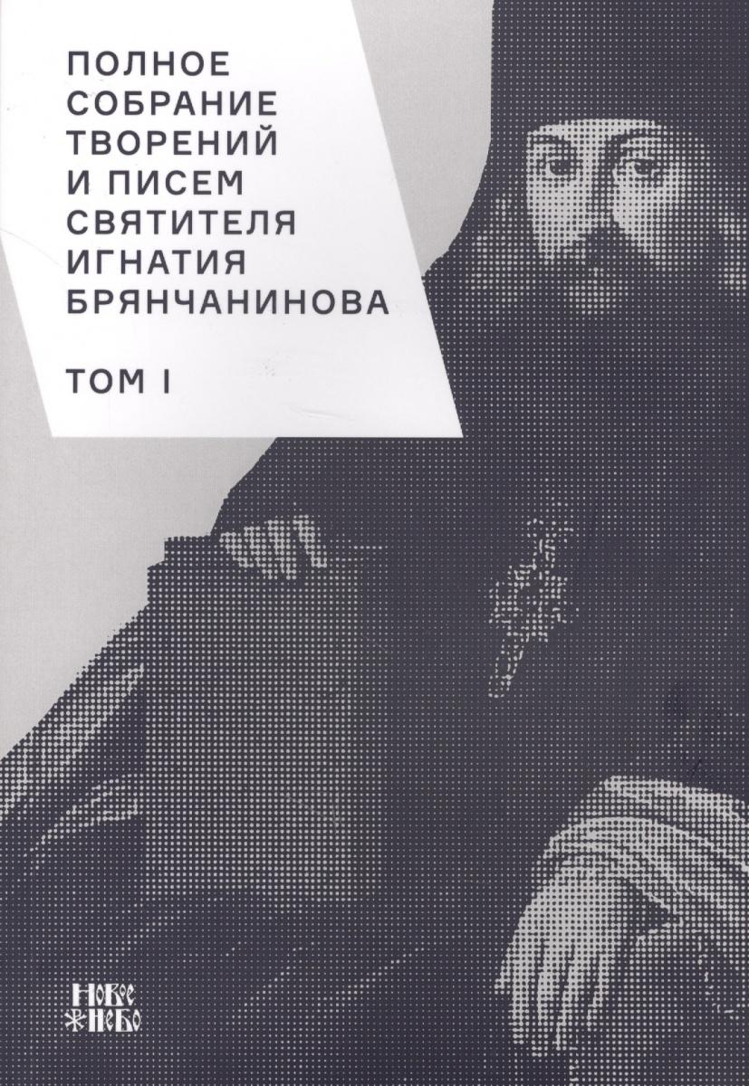 Полное собрание творений и писем святителя Игнатия Брянчанинова. Том I