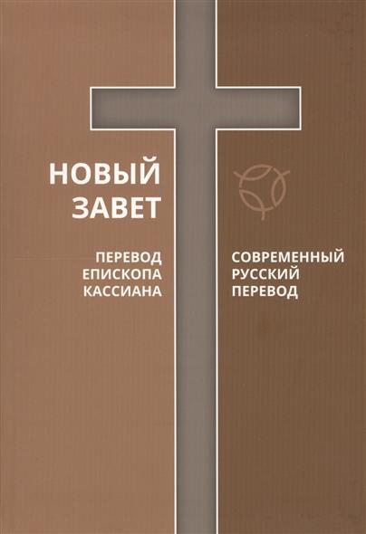Новый Завет. Современный русский перевод. Перевод епископа Кассиана бизнес сувенир перевод