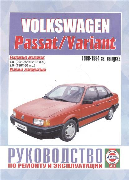 Volkswagen Passat/Variant. Руководство по ремонту и эксплуатации. Бензиновые двигатели. 1988-1994 гг. выпуска