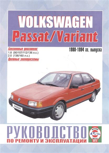 Гусь С. (сост.) Volkswagen Passat/Variant. Руководство по ремонту и эксплуатации. Бензиновые двигатели. 1988-1994 гг. выпуска turbo k03 53039700029 53039880029 058145703j n058145703c for audi a4 a6 vw passat variant 1 8t amg awm atw aug bfb apu aeb 1 8l