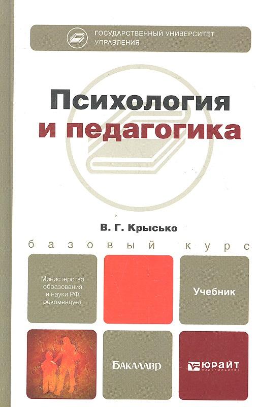 Крысько В. Психология и педагогика. Учебник для бакалавров