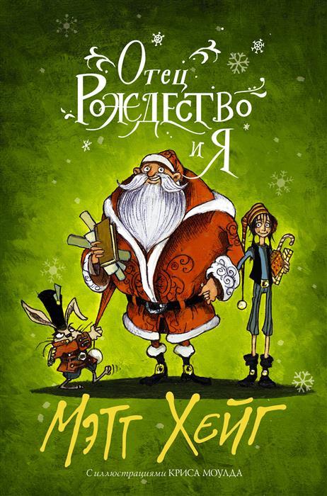 Хейг М. Отец Рождество и Я хейг м отец рождество и я isbn 978 5 17 108251 2