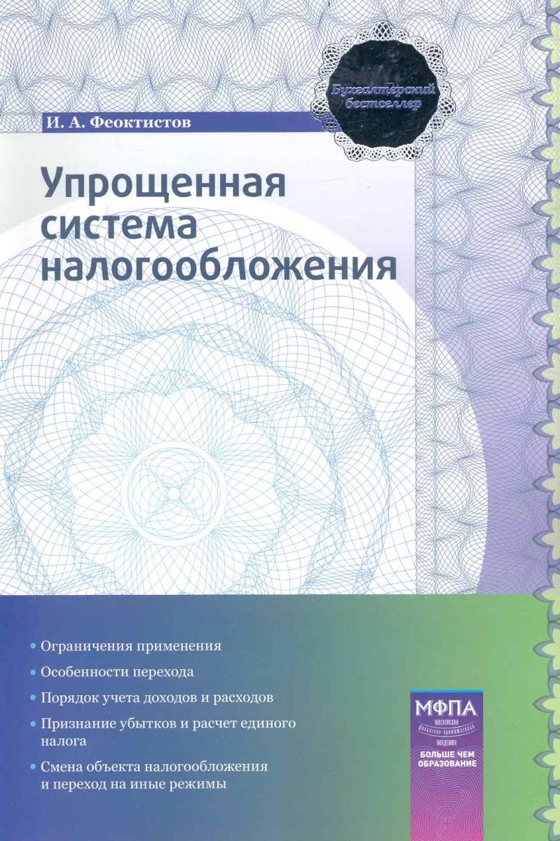 все цены на Феоктистов И. Упрощенная система налогообложения Практ. пос. онлайн