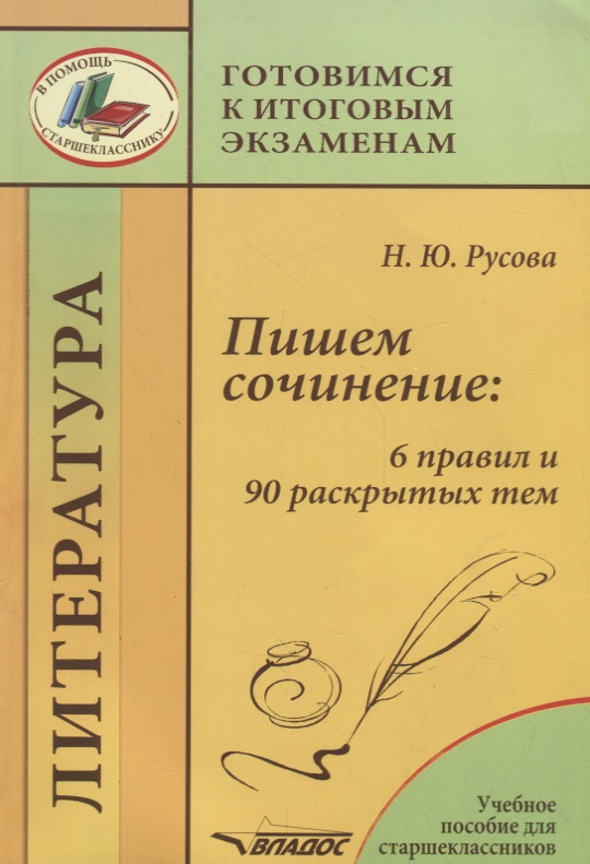 Русова Н. Пишем сочинение: 6 правил и 90 раскрытых тем. Учебное пособие для старшеклассников
