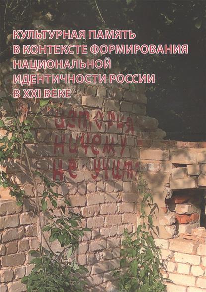 Культурная память в контексте формирования национальной идентичности России в XXI веке