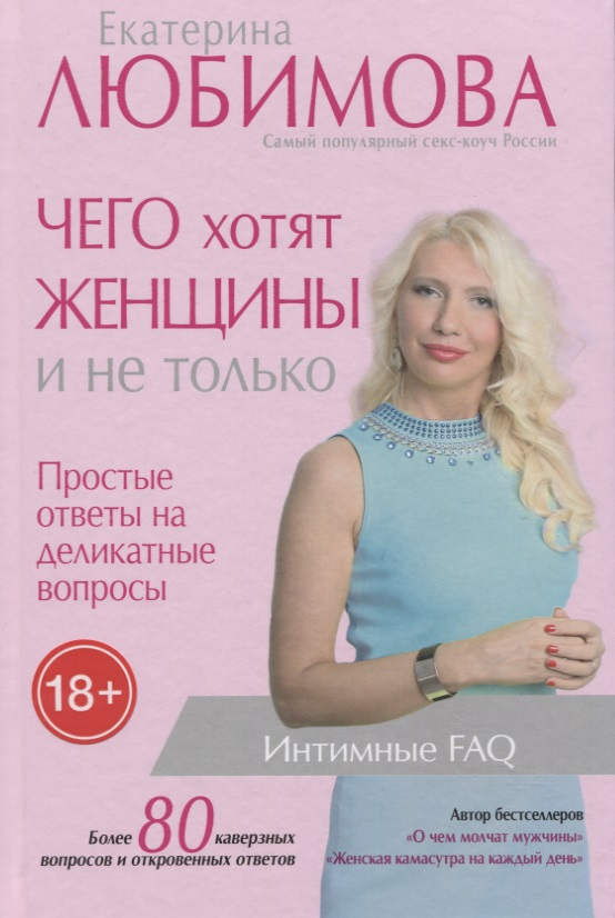Любимова Е. Чего хотят женщины. Простые ответы на деликатные вопросы