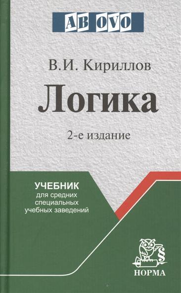 Кириллов В. Логика: Учебник. 2-е издание, измененное и дополненное