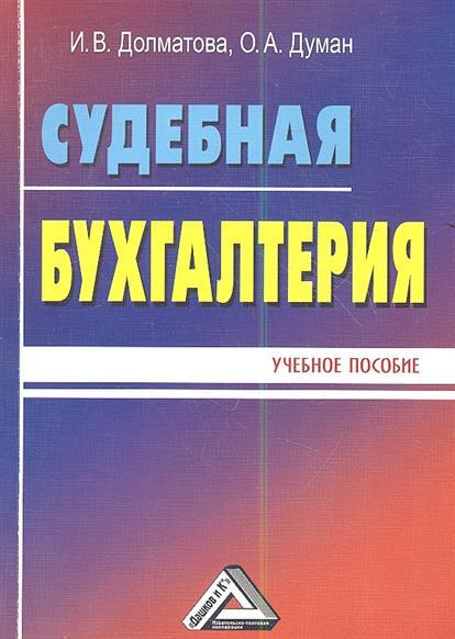 Судебная бухгалтерия. Учебное пособие. 2-е издание