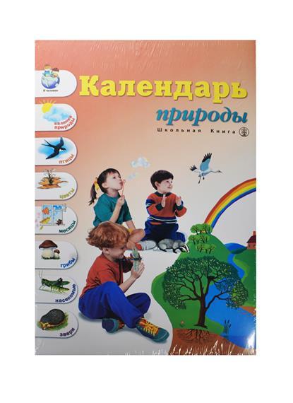 Календарь природы: демонстрационное учебно-наглядное пособие для занятий с детьми по ознакомлению с окружающим миром и развитием речи