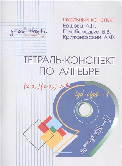 Тетрадь-конспект по алгебре 9 класс (по учебнику Ю.Н.Макарычева и др.)