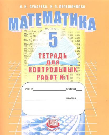 Математика. 5 класс. Тетрадь для контрольных работ №1. 5-е издание, стереотипное