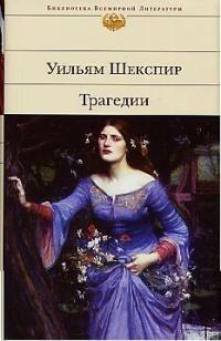 Шекспир Трагедии