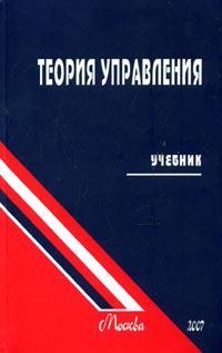 купить Уколов В. Теория управления Уколов по цене 301 рублей