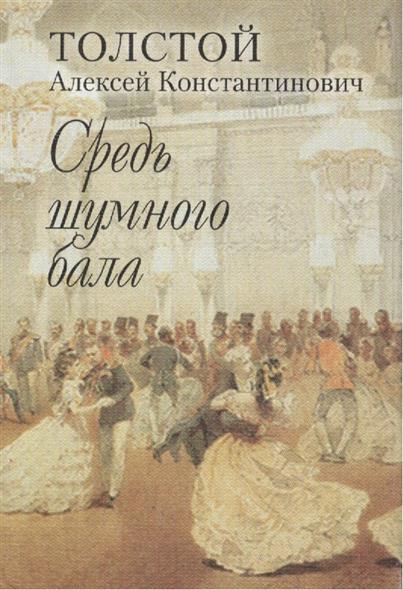 Толстой А. Средь шумного бала. Поэтический сборник