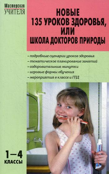 МУ 1-4 кл Новые 135 уроков здоровья или Школа докторов Природы
