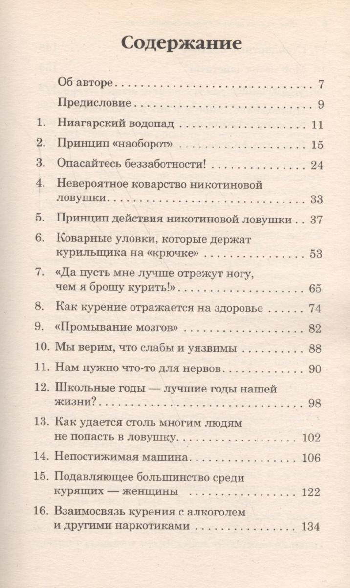 Карр А. Как помочь нашим детям бросить курить ISBN: 9785940150176 аурика луковкина как бросить курить